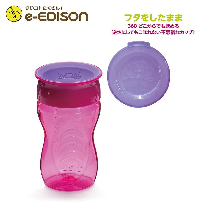 【送料無料】 New!Wowcup Kidsトライタン ワオカップキッズ【ピンク】 フタをしたまま飲める 不思議なカップ!ワオカップ フタ付き カップ