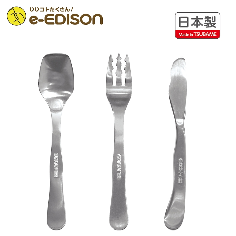 日本製!【送料無料】 EDISON Style 使いやすいフォーク・スプーン・ナイフ エジソンのカトラリー