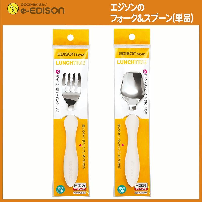 日本製!【送料無料】EDISON Mama じょうずに食べられる 子供用フォークスプーン 単品 エジソンのフォーク&スプーン