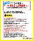 ★送料無料★ New!【左手用】お箸練習 左利き応援グッズ!エジソンのお箸キッズ 左手用「Kid's」お箸キッズ用 トレーニング箸