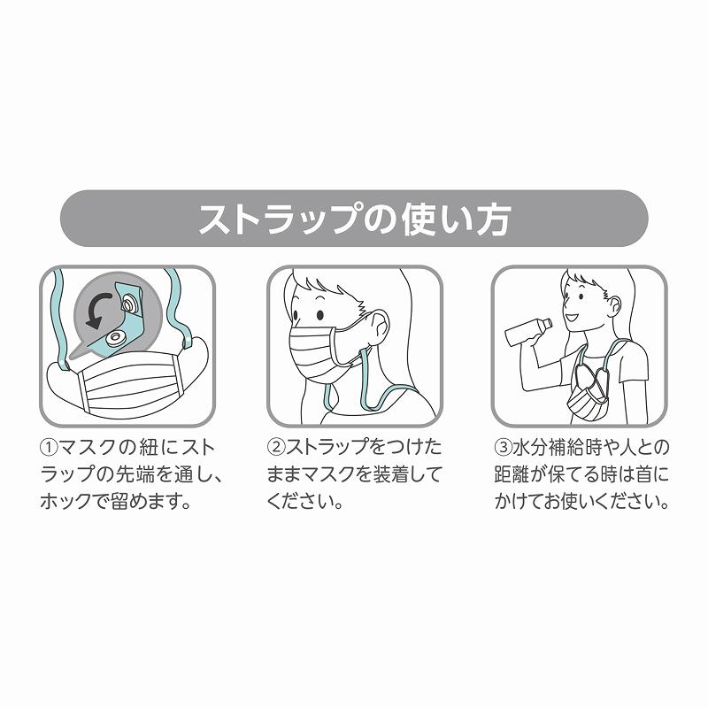 【全国送料無料】 マスクのストラップ 「マルチドット」 マスクをなくさない!落とさない!マスク生活の必須アイテム!可愛いマスクネックストラップ