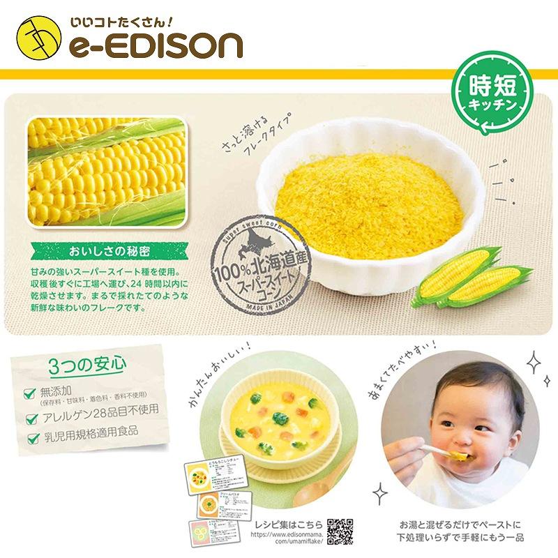 【安心お届け!】EDISON Mama 野菜フレーク とうもろこしフレーク60g【3パックセット】 1個包装6袋入り 北海道産 混ぜるだけでカンタン コーンフレーク