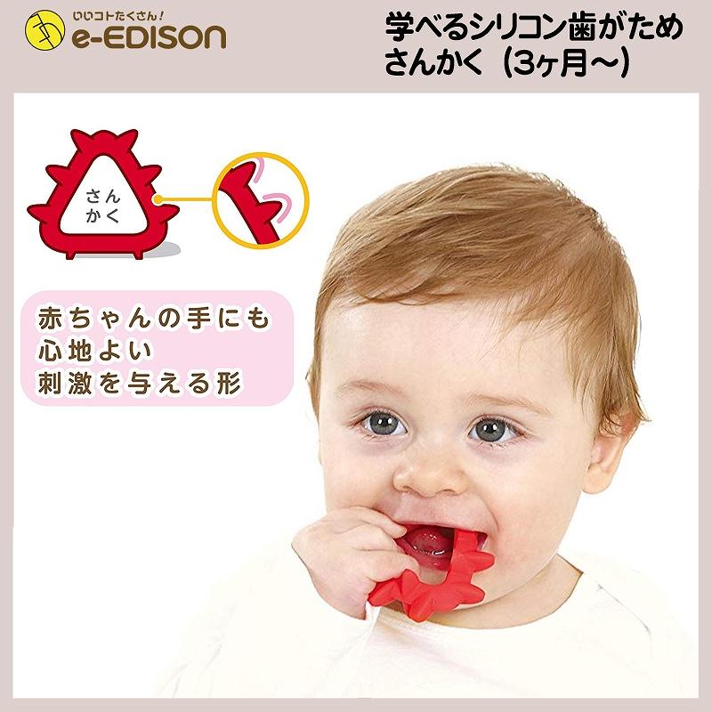 【送料無料】 EDISON Mama 学べるシリコン はがため「さんかく」 歯がため (3ヶ月から対象) 思わず写真を撮りたくなっちゃう はじめて覚える色・形・柔らかさ