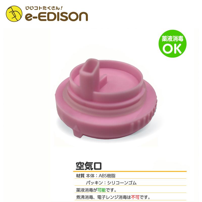 ★送料無料★ EDISON Mama エジソンのすっきり「鼻水吸引器S」 パーツ【空気口】 鼻吸い器 鼻みず取り器