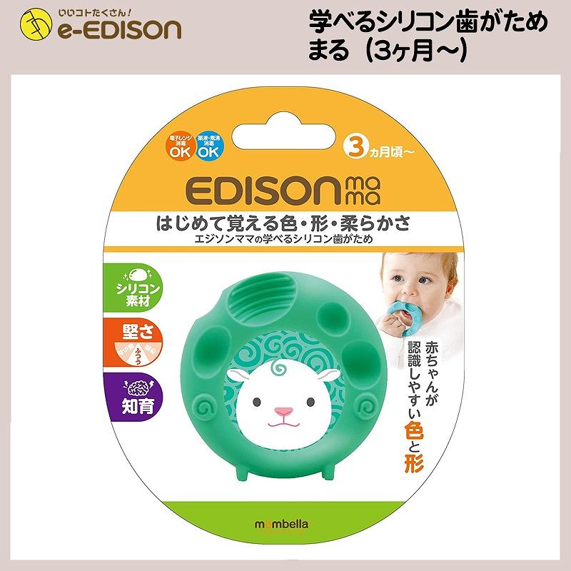 【送料無料】 EDISON Mama 学べるシリコン はがため「まる」 歯がため (3ヶ月から対象) 思わず写真を撮りたくなっちゃう はじめて覚える色・形・柔らかさ