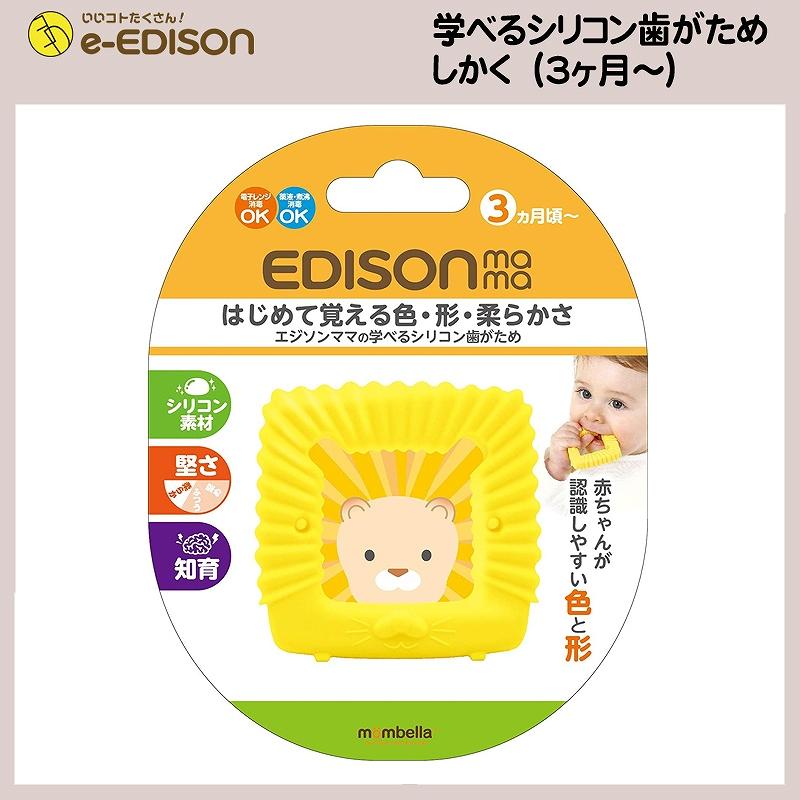【送料無料】 EDISON Mama 学べるシリコン はがため「しかく」 歯がため (3ヶ月から対象) 思わず写真を撮りたくなっちゃう はじめて覚える色・形・柔らかさ