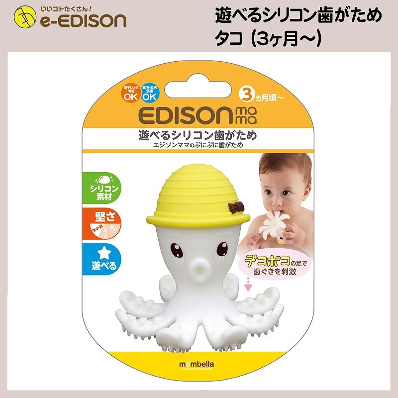 【送料無料】 EDISON Mama 学べるシリコン はがため「タコ 」 イエロー(1コ入) 歯がため (3ヶ月から対象) 思わず写真を撮りたくなっちゃう はじめて覚える色・形・柔らかさ