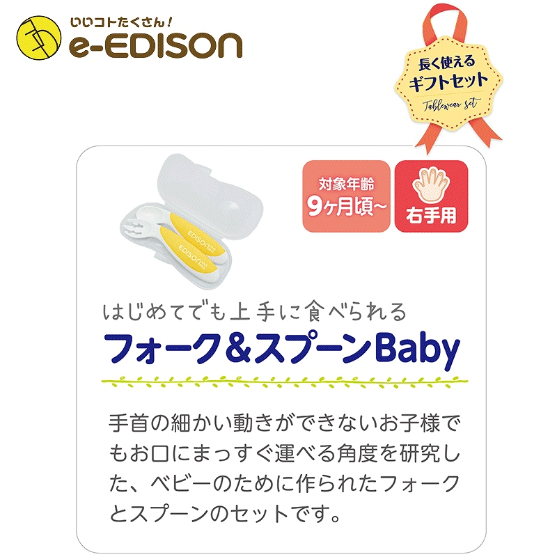 エジソンママ食育セットE プレゼント 離乳食 フォークスプーン エジソンのお箸 ベビーカトラリー