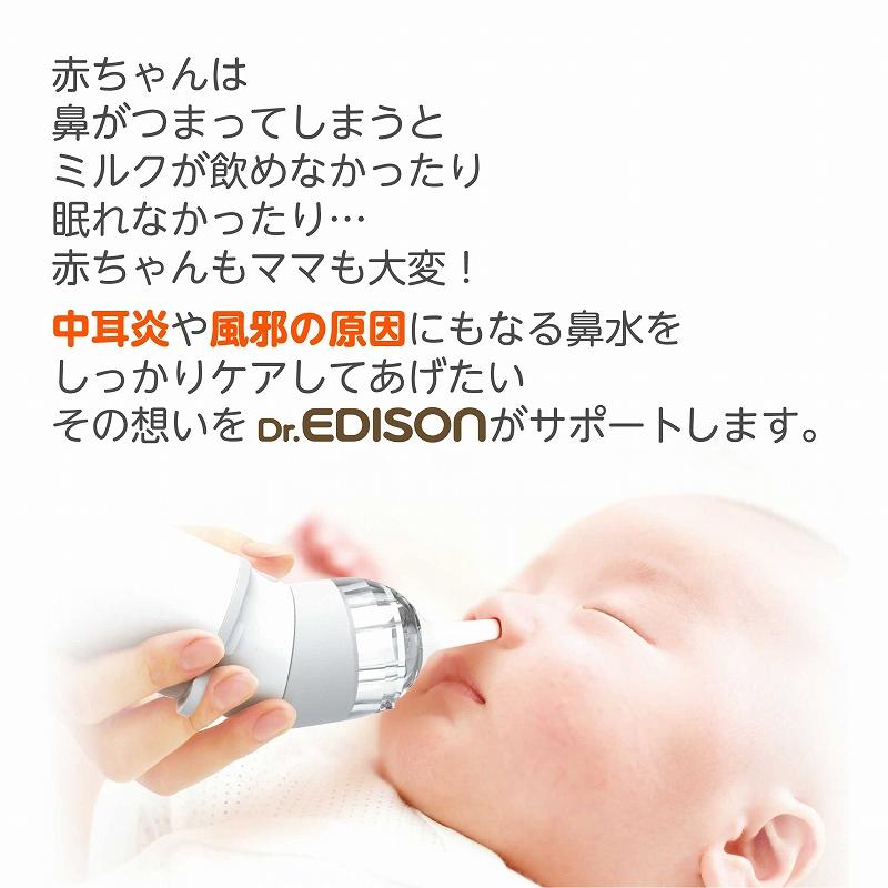 ★送料無料★ EDISON Mama エジソンのポータブル鼻水吸引器専用 パーツ【吸引タンク】 鼻吸い器 鼻みず取り器