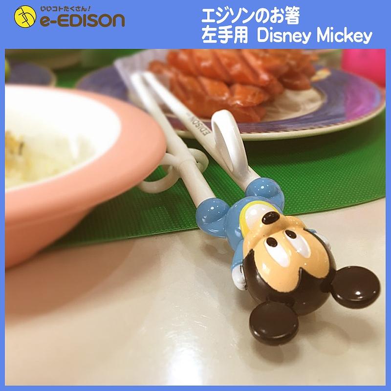 ★送料無料★【左手用】 練習用箸 エジソンのお箸左手用 ディズニーミッキー(Mickey) トレーニング箸 カトラリー 指を入れるだけすぐに正しく使える!