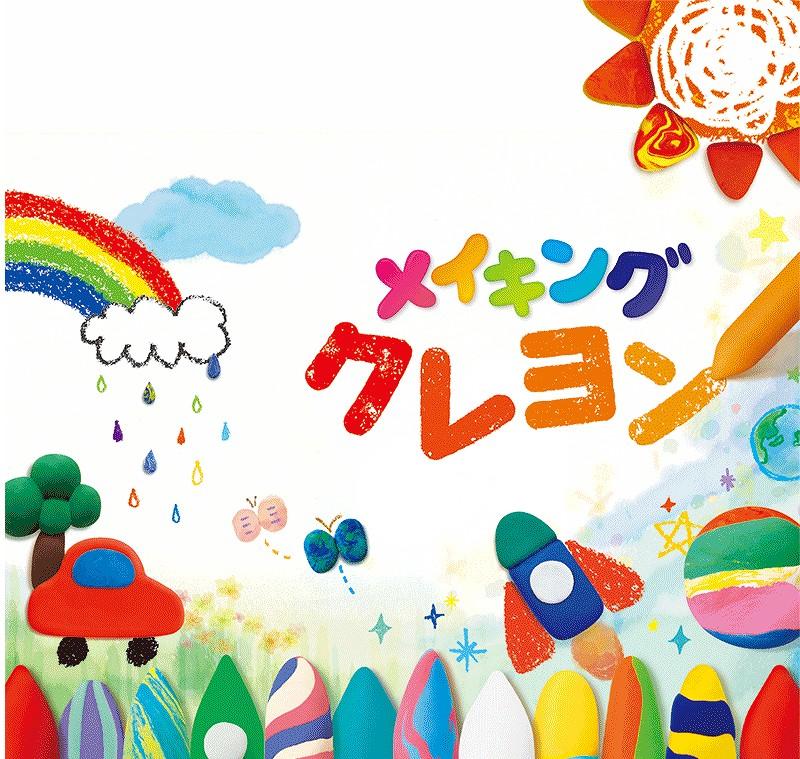 玩具 知育玩具おもちゃ 「メイキング クレヨン」4色セット!好きな色のクレヨンが作れる 安心安全楽しいクレヨン
