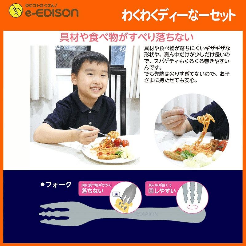 ★送料無料★日本製!わくわくディナーセット フォーク スプーン ナイフ ステンレス製 キッズ用