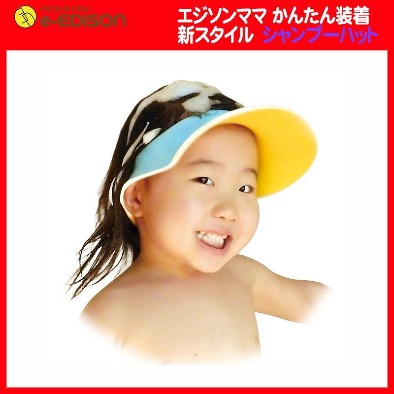 ★送料無料★ 【EDISON Mama】 シャンプーハット 7ヶ月〜 おでこの曲面にフィット ウェットスーツ素材 両面使用可