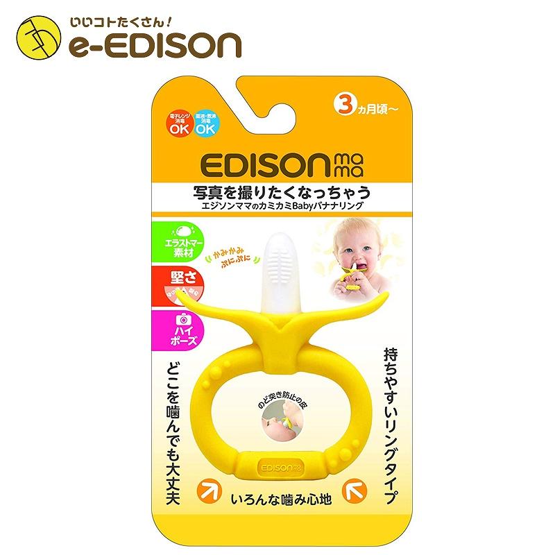 【送料無料】 EDISON Mama カミカミ Baby バナナリング はがため 歯がため (3ヶ月から対象) 思わず写真を撮りたくなっちゃう
