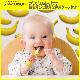 【送料無料】New!EDISON Mama カミカミ Baby バナナ 専用ケース付き はがため 歯がためバナナ カミカミバナナ (3ヶ月から対象) 思わず写真を撮りたくなっちゃう