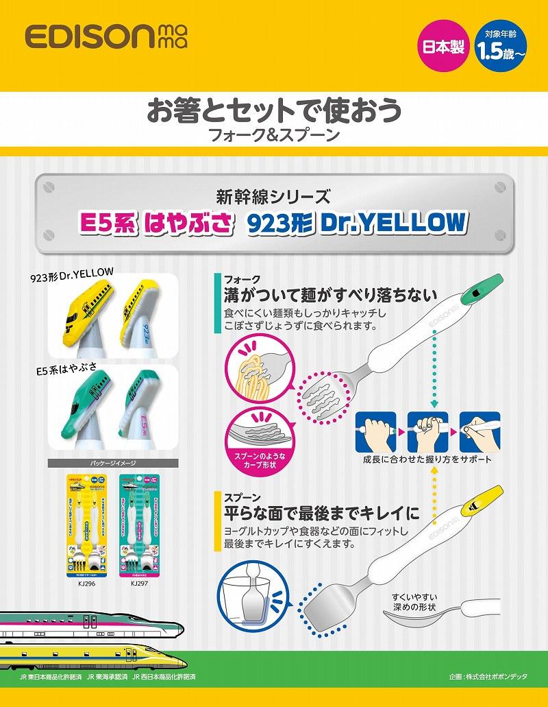 日本製!【送料無料】子供用エジソンのフォークスプーンセット 新幹線シリーズ E5系 はやぶさ カトラリーベビー食器 じょうずに食べられる