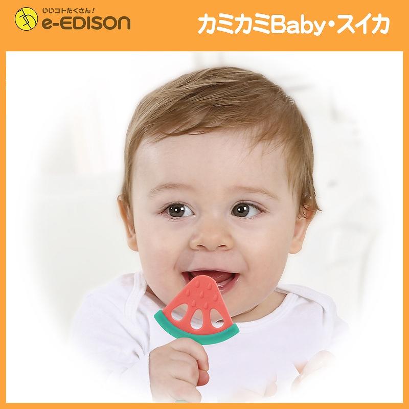 【送料無料】New!EDISON Mama カミカミ Baby フルーツ はがため 歯がため (3ヶ月から対象) イチゴ リンゴ スイカ