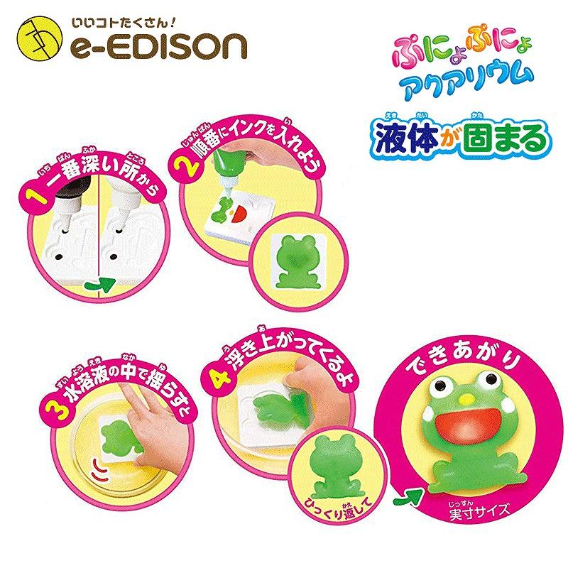 送料無料 EDISON Mama 玩具 水遊び ぷにょぷにょアクアリウム専用 凝固パウダー3個セット