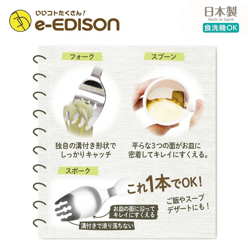 日本製!★送料無料★エジソンママ EDISON Style カトラリースプーン じょうずに食べられるスプーン キレイにすくえる