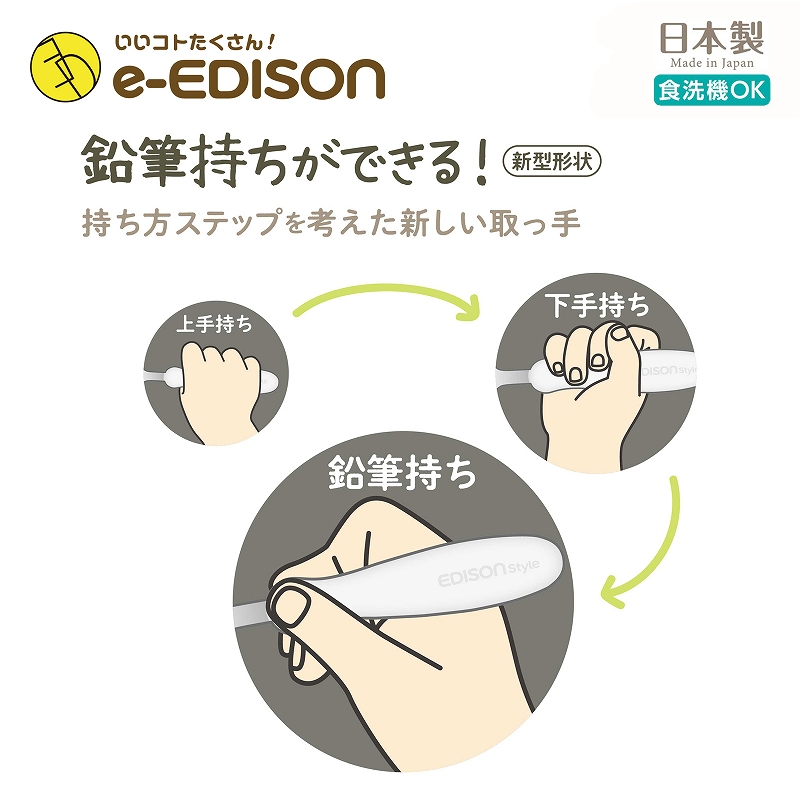 日本製!★送料無料★エジソンママ EDISON Style カトラリーフォーク じょうずに食べられるエジソンのフォーク