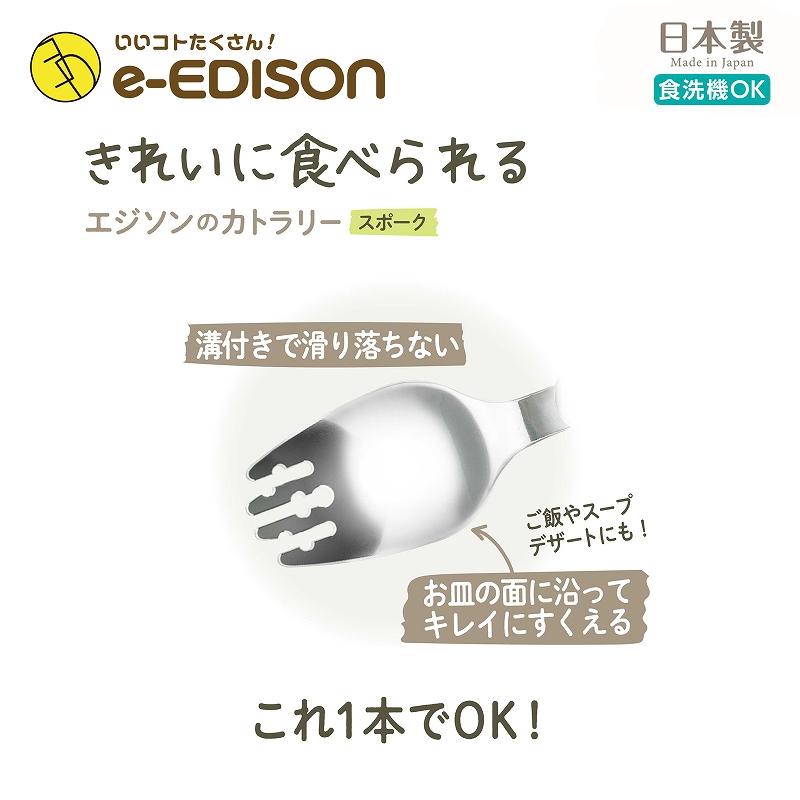 日本製!★送料無料★エジソンママ EDISON Style カトラリースポーク  フォーク+スプーン機能付き エジソンのスポーク