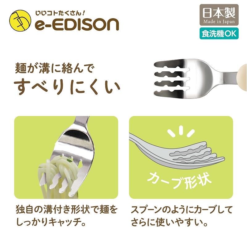 日本製!★送料無料★エジソンママ EDISON Style カトラリー高品質ステンレス フォーク&スプーン じょうずに食べられるエジソンのフォーク&スプーンミルク&ポテト
