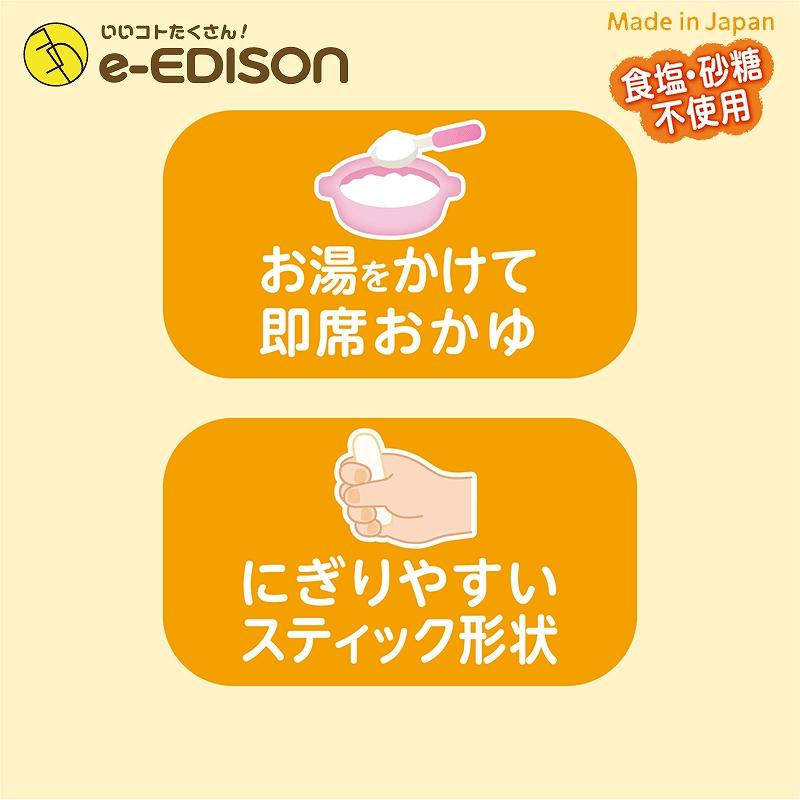 ★送料無料★ EDISON Mama くちどけおこめぼー からだにやさしい赤ちゃん用お菓子 お米100%のおせんべい 離乳食中〜 20g入り