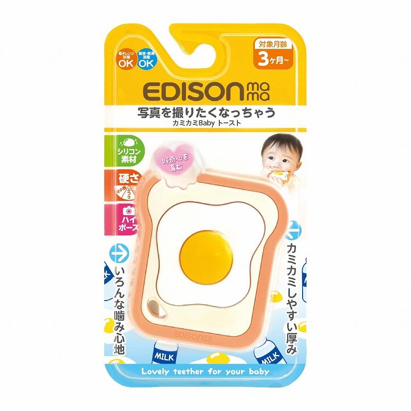 【送料無料】 EDISON Mama カミカミBabyトースト はがため 歯がため (3ヶ月から対象) 思わず写真を撮りたくなっちゃう