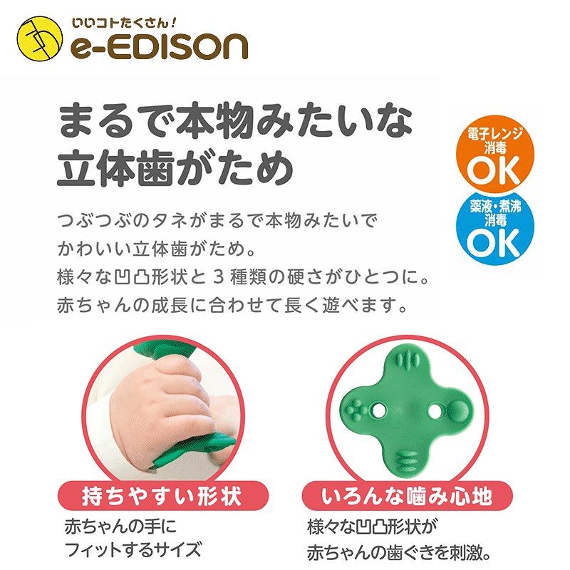 【送料無料】 EDISON Mama カミカミ Baby 立体スイカ  はがため 歯がため (3ヶ月から対象) どこを噛んでもたのしい立体歯がため