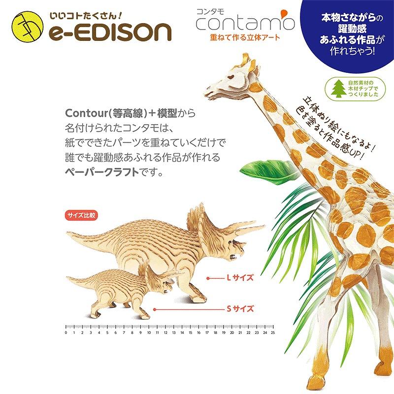 重ねて作る立体アート コンタモ(Contamo) ペーパークラフト 工作 コンタモ アニマル「キリン」■ Lサイズ ■