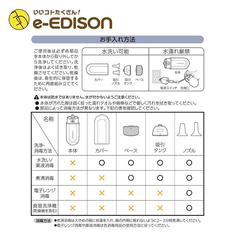 Dr.EDISON 姿勢に合わせて角度調整できる「ポータブル電動鼻吸い器」 電動 手動 鼻水吸引器 鼻みず取り器