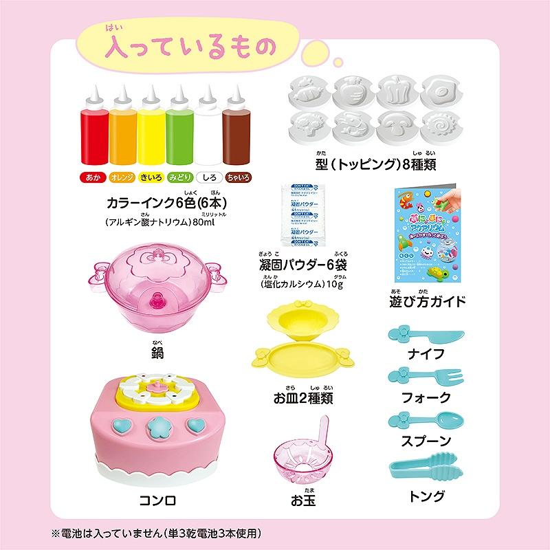 送料無料!液体が固まる 「ぷにょぷにょクッキング」 自由研究や夏休み工作にも カラフルなお料理を作って遊ぼう