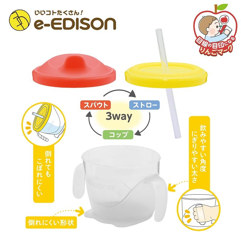 【送料無料】 EDISON Mama はじめてのコップ飲みをサポート 「ごくごくトレーニングコップセット」ストロー&スパウト付き ベビーコップ マグ