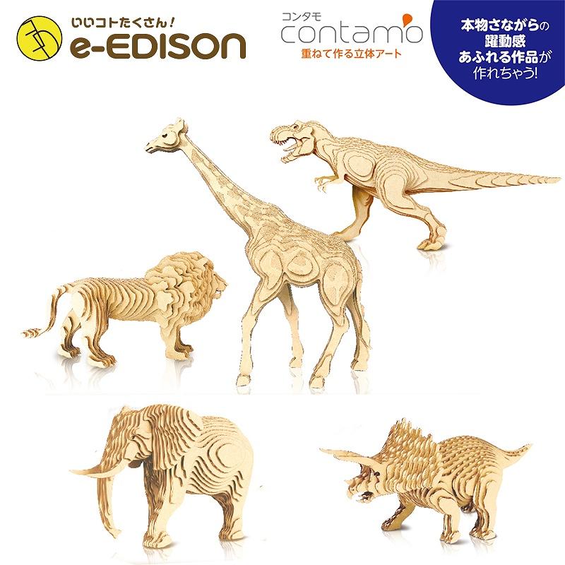 重ねて作る立体アート コンタモ(Contamo) ペーパークラフト 工作 コンタモ ダイナソー【エラスモサウルス】 ■ Sサイズ ■
