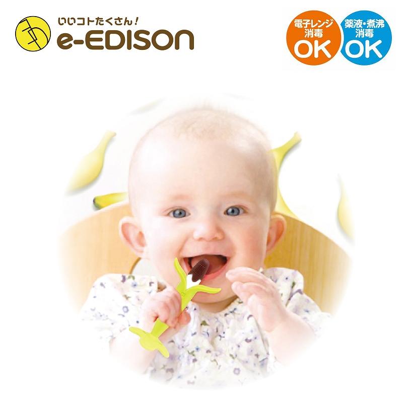 【送料無料】New!EDISON Mama カミカミBaby チョコバナナ 専用ケース付き はがため 歯がためバナナ カミカミバナナ (3ヶ月から対象) 思わず写真を撮りたくなっちゃう