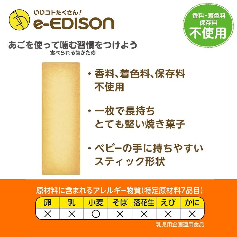 【日本国内製造】なが〜くかじかじ食べられる歯がため 「むらさきいも」ベビーおやつ お菓子 噛む練習