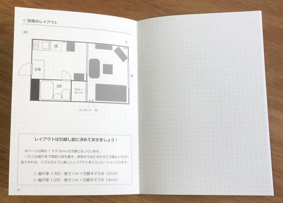 引っ越しやることノート