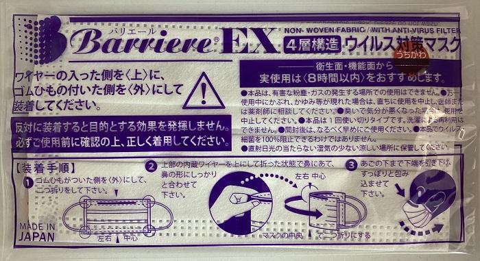 バリエールEXウイルス対策マスク (衛生商品のため返品不可となっております。)