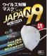 JAPAN99 マスク  (衛生商品のため返品不可となっております。)
