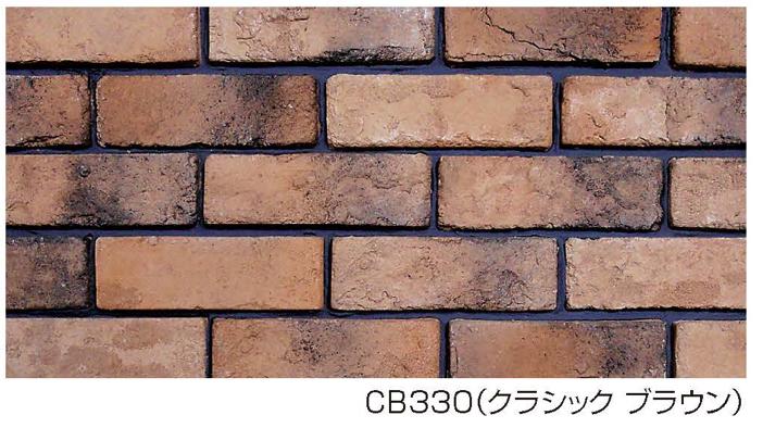 セラブリック CB330 クラシックブラウン