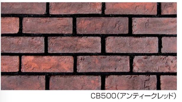 セラブリック CB500 アンティークレッド