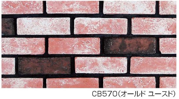 セラブリック CB570 オールドユースド