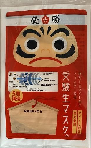 【公式】受験生マスク(衛生商品のため返品不可)
