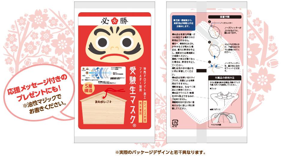 【公式】受験生マスク (衛生商品のため返品不可となっております。)