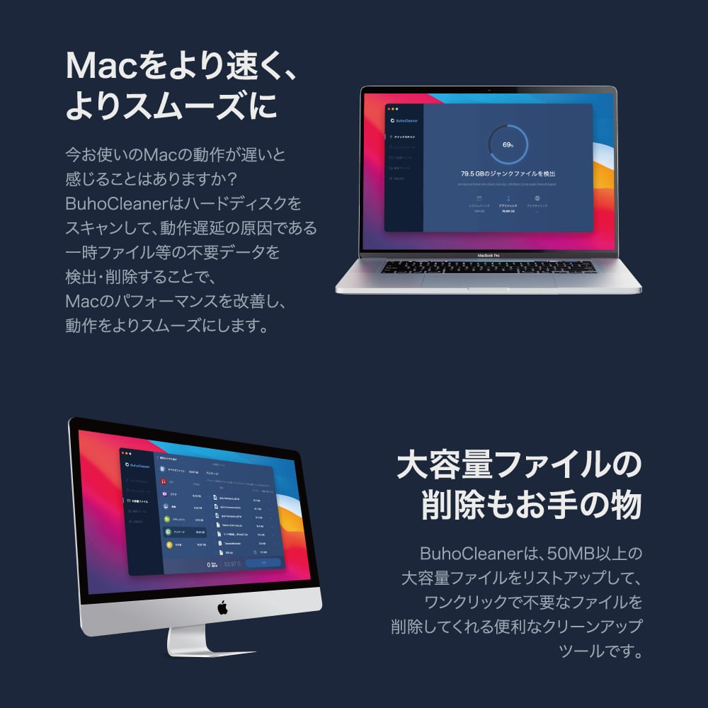 BuhoCleaner ビジネス 10台のMac用ライセンス