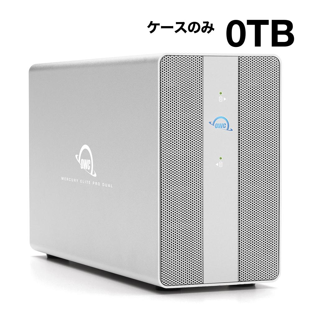 【国内正規品】 OWC Mercury Elite Pro Dual with 3-Port Hub (OWC マーキュリー エリート プロ デュアル with 3ポート ハブ) デュアルドライブベイ / USB3ポートハブ / ハードウェアRAID (0TB ケースのみ)