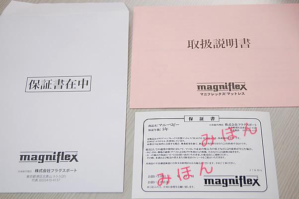 マニフレックスマットレス「マニベビー」