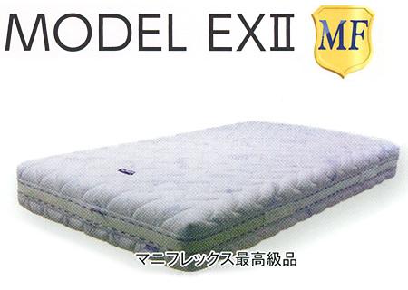 最高級●マニフレックスマットレス・モデルEXII/セミダブル