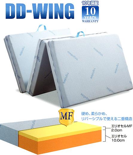 マニフレックス三つ折りマットレス●DD-WING/ダブルサイズ