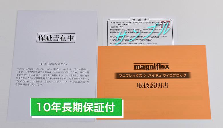 magniflexマニフレックス「ヴィロブロック ウイング」 三つ折りマットレス /ダブルサイズ
